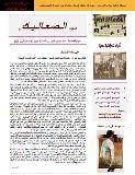 SAALIK-Newsletter - Nr.10-15.05.2021