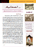SAALIK-Newsletter - Nr. 09-30.04.2021